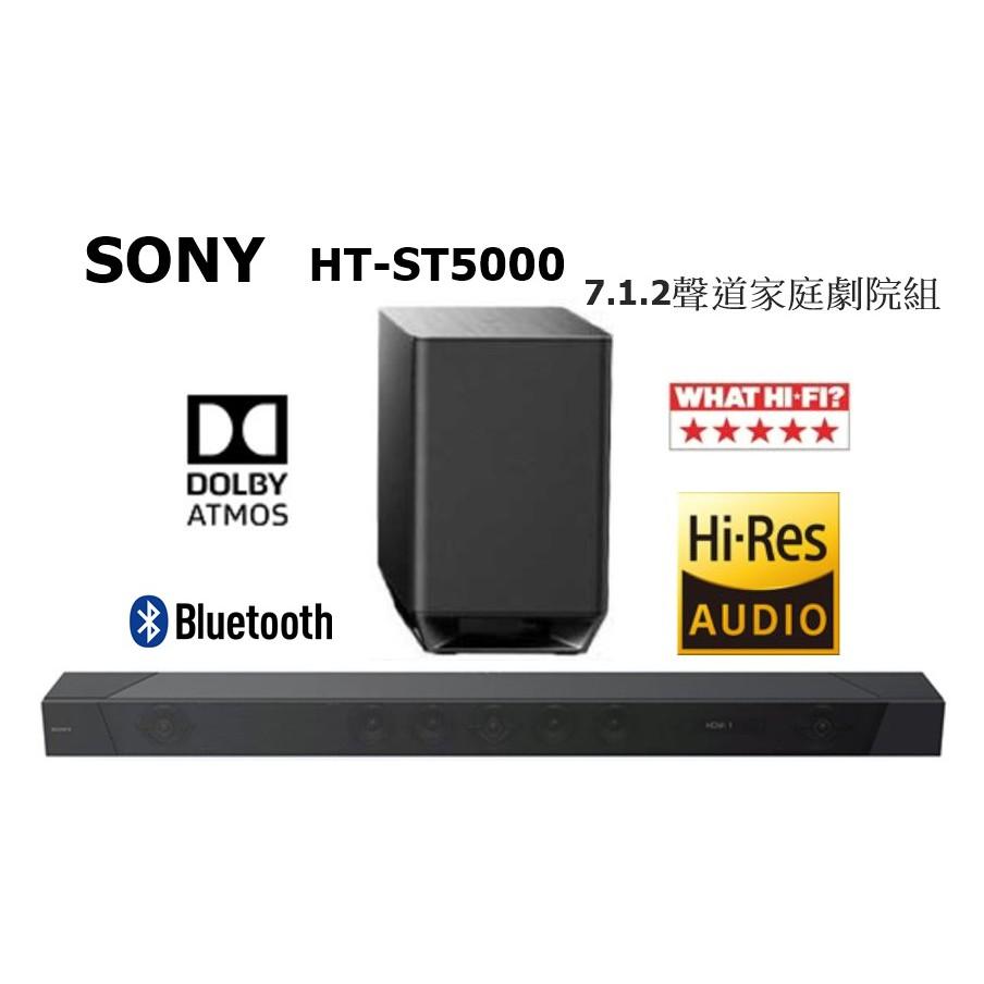 【樂昂客】限期優惠可議 (含發票)免運 SONY HT-ST5000 7.1.2聲道 SOUNDBAR Hi-Res