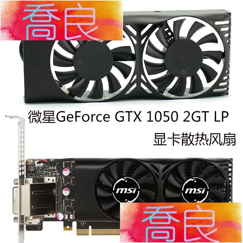 🔥臺灣現貨免運🔥【爆款現貨】微星GeForce GTX 1050 2GT LP 顯卡散熱風扇一體雙風扇