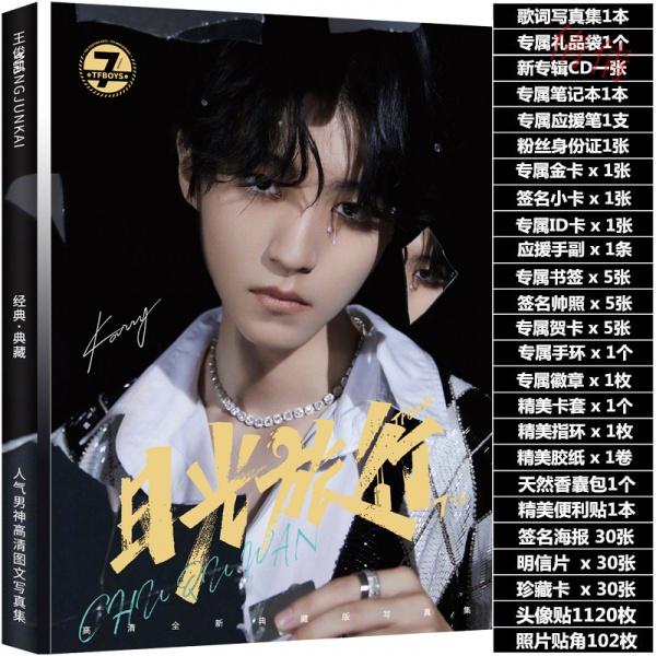 TFBOYS王俊凱七周年寫真集專輯周邊簽名海報明信片歌詞本生日禮物倩倩