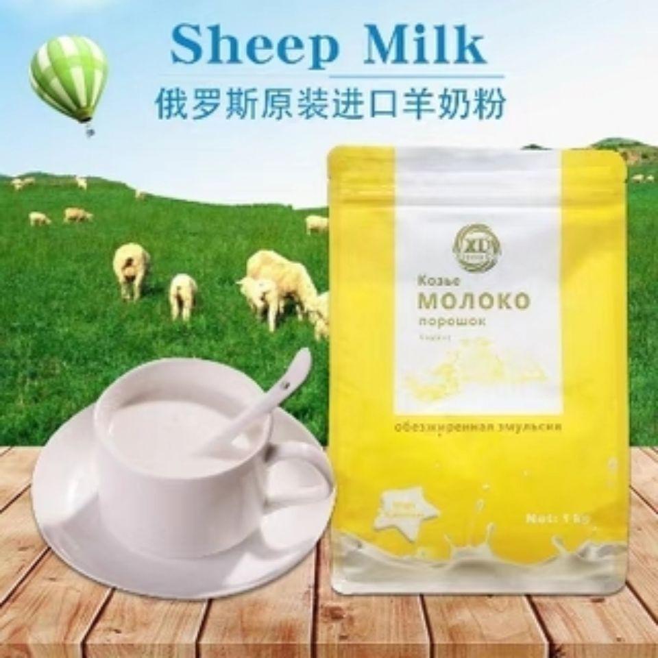 🔥新品特惠🔥羊奶粉俄羅斯進口低脂低糖高鈣速溶奶粉學生成人奶粉1kg