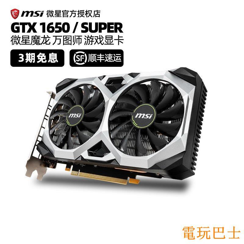 台灣現貨微星GTX1650 1650super 1050TI萬圖師OC魔龍X電腦遊戲4G顯卡全新電玩巴士