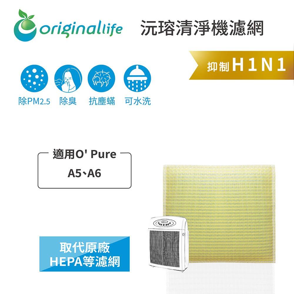 【Original Life】適用O' Pure:A5、A6 超淨化 空氣清淨機 濾網