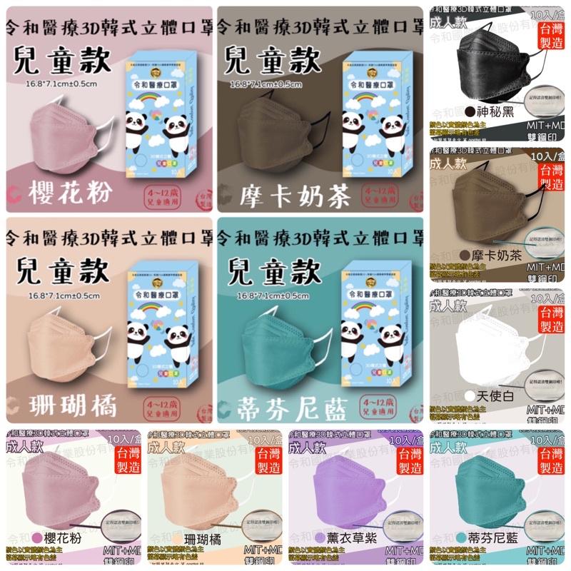 🔥現貨🔥 台灣製造 成人/兒童 令和醫療口罩  KF94韓式立體口罩  MD+MIT雙鋼印 韓版 魚嘴 魚型