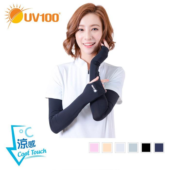 UV100 防曬 抗UV-涼感絲滑彈力袖套-加長版-女【KB91380】