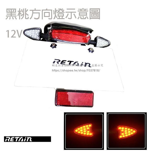 黑桃方向燈 壓克力 LED燈 越野車 滑胎 輕檔車 SM250 CRF150 MT03 酷龍 街車 KTR MSX 參考