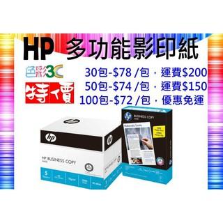 HP 70磅 A4 多功能高級影印紙  (一箱五包裝,1包500張) 區域限制見商品說明 新北市
