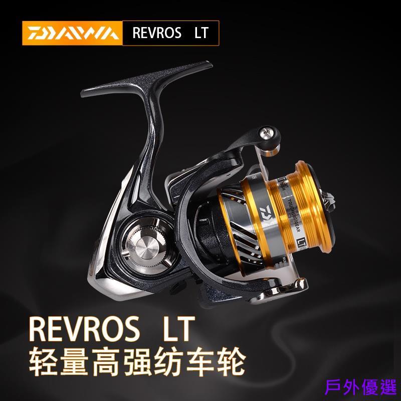 [現貨 限時下剎]達瓦lt紡車輪防海水REVROS日本原裝DAIWA路亞輪1000型微物紡車輪