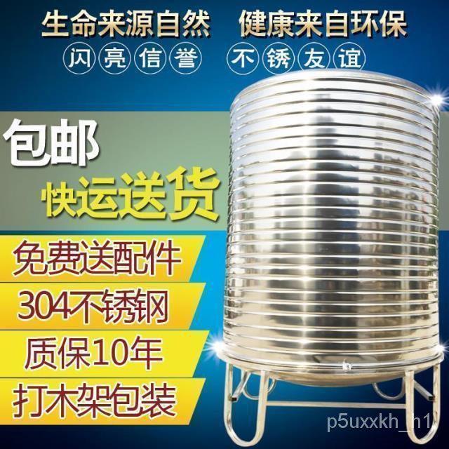 304不銹鋼水箱儲水桶水塔家用立式加厚太陽能樓頂廚房儲水罐酒罐 QHgc