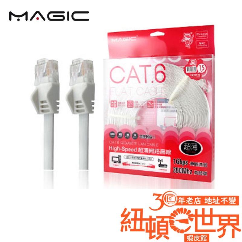 Magic 鴻象 Cat.6 超薄 High-Speed 網路線 15米 15M CAT6F-15