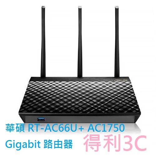 ASUS 華碩 RT-AC66U+ AC1750 Gigabit AC66U 【折扣碼現折】