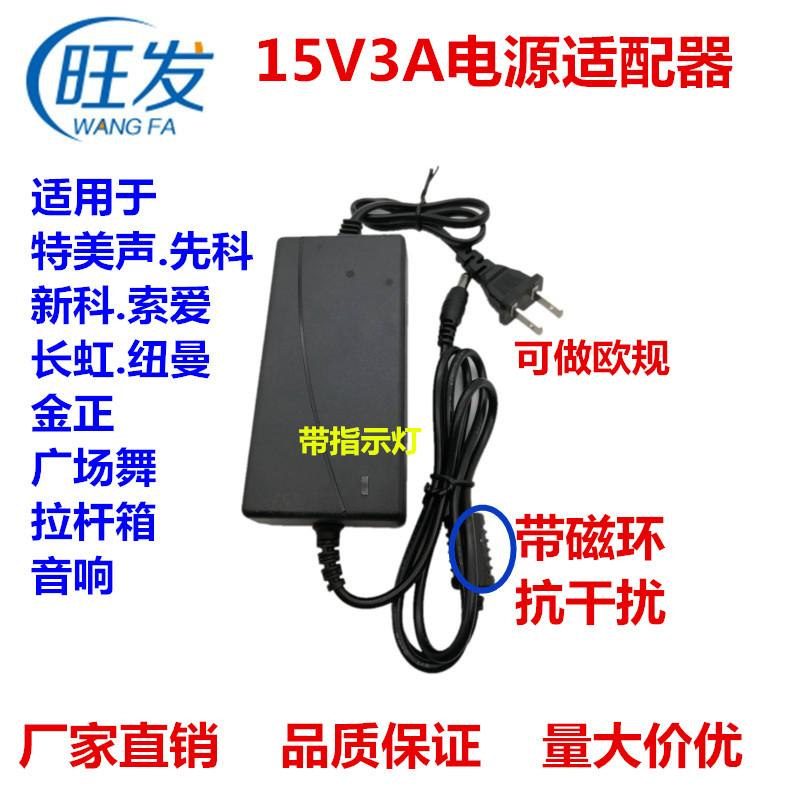 特美聲飛揚拉桿音響充電器專用15V3A 2A通用電源適配器15v1A