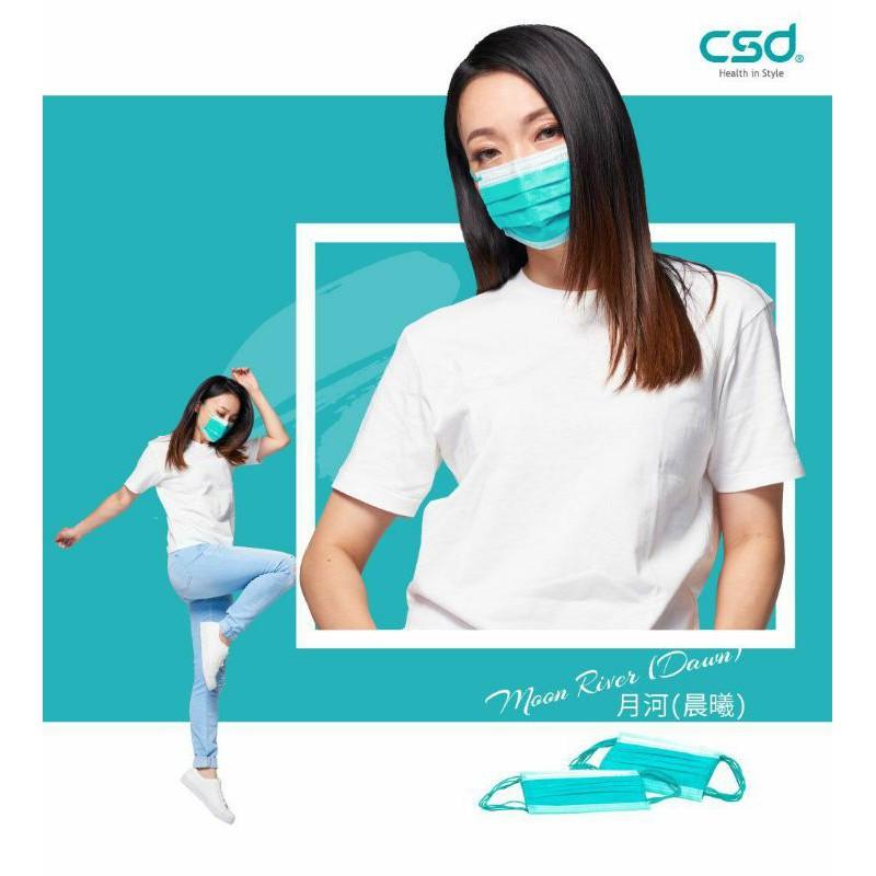【依斑斑】CSD中衛 袋裝口罩 中衛醫療口罩 中衛口罩 舒適/玩色/城市/時尚系列 5入 袋裝
