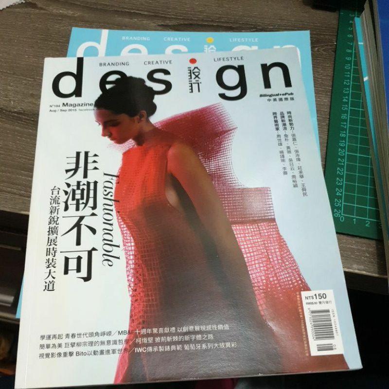 design_設計_雜誌_N°184