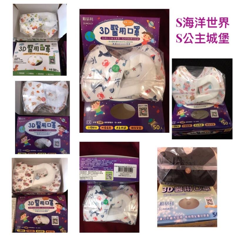 羊耳朵書店*口罩家族/順易利兒童成人3D/幼幼3D立體醫用口罩(提姆熊x小恐龍x旺旺牛)