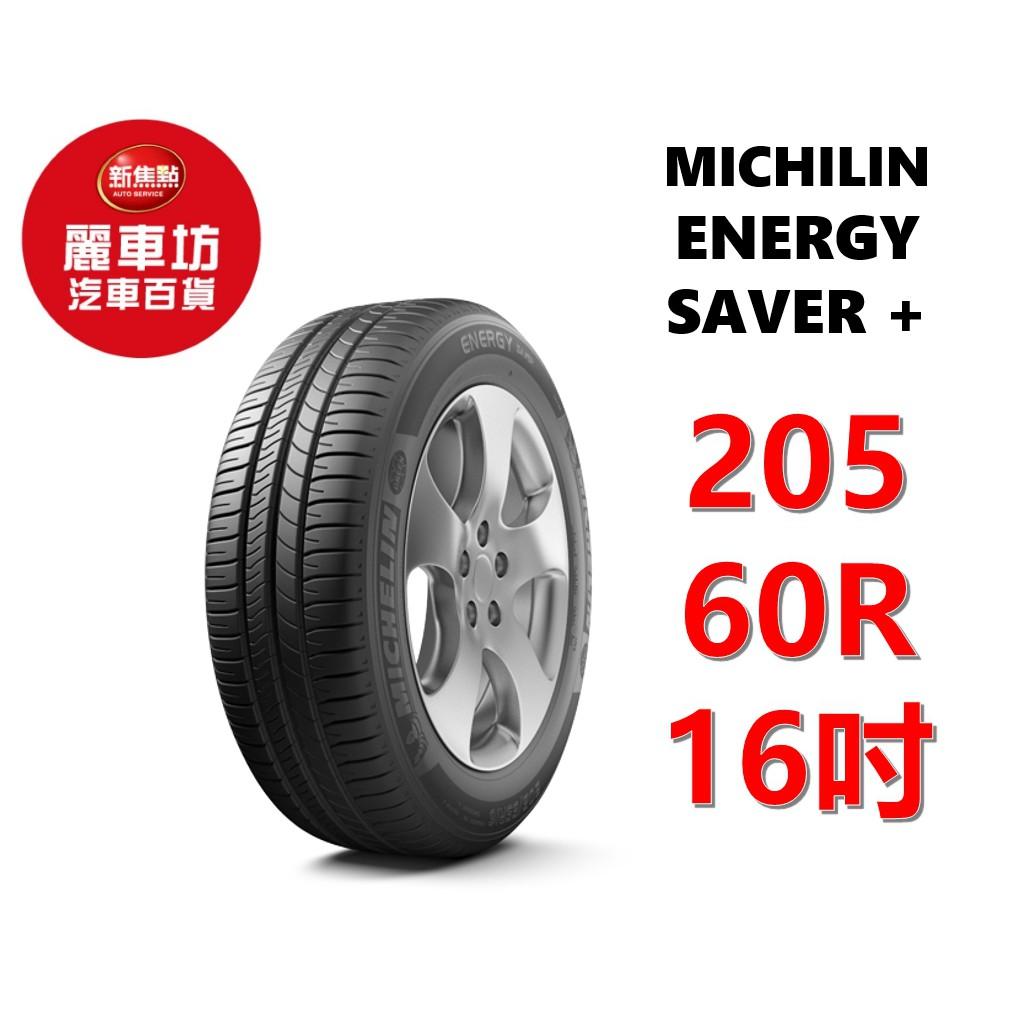 535586米其林輪胎 ENERGY SAVER+ 205/60R16 96V XL【麗車坊12853】