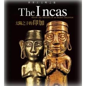 出清 全新 世界古文明之旅 太陽之子的印加 藝術 美學 歷史 文明 宗教 權威 推薦