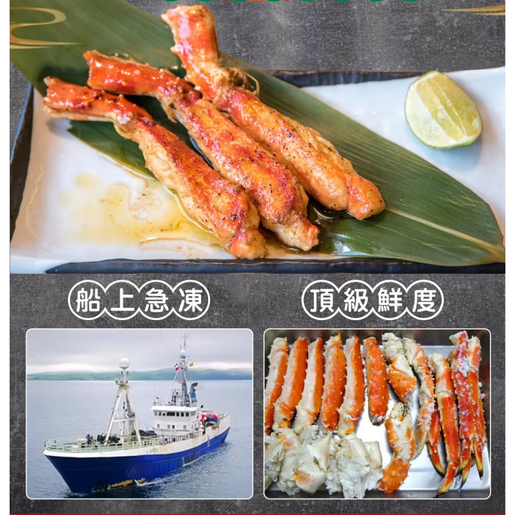 【海鮮7-11】日本生凍鱈場蟹腳600-700克(半身)*鎖住鮮甜海味,肉質彈性如同現撈!*每包1350元*