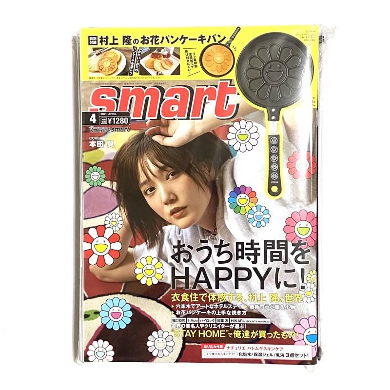 SMART 時尚雜誌2021年4月號現貨 附村上隆小花造型鬆餅鍋