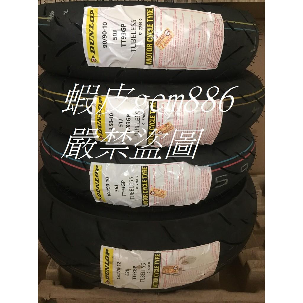 登祿普TT93 GP 90/90-10 350-10 100/90-10 110/70-12 120/70-12