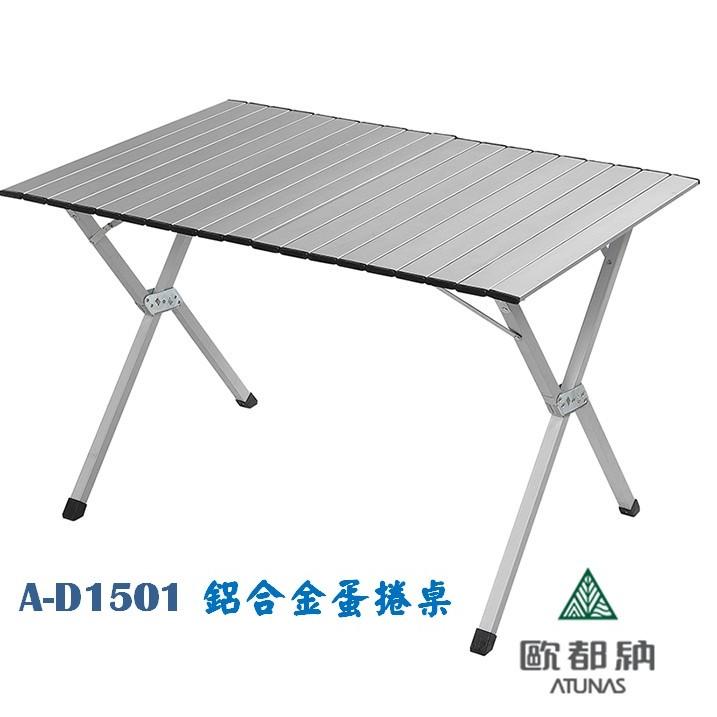 Atunas歐都納 A-D1501 鋁合金蛋捲桌 【登山屋】