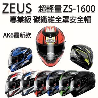 原廠新品 限時下殺【Mmy知足♡】ZEUS ZS-1600 ZS1600 全罩式安全帽 碳纖維 Carbon 終極優惠價 桃園市