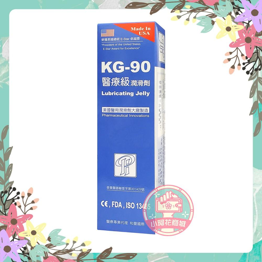 KG-90美國PI 醫療級 潤滑劑 90g 潤滑液 醫新 美國製造 【小阿花商城】