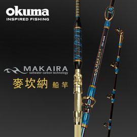 【免運費】熱賣釣具 寶熊 OKUMA MAKAIRA 麥坎納 船釣竿 路亞竿 偷跑竿 慢速鐵板 竿 釣竿