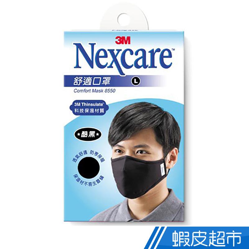 3M NEXCARE 舒適口罩 L 酷黑  現貨 蝦皮直送