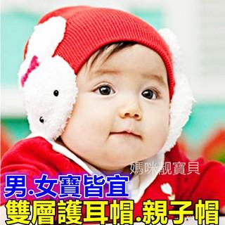 媽咪靓寶貝 帽子 嬰幼童與母親 兔子 兒童套頭帽 兒童帽子 毛帽 針織帽 童帽 胎帽 毛線帽 護耳帽 嬰兒帽子 親子帽 新竹市