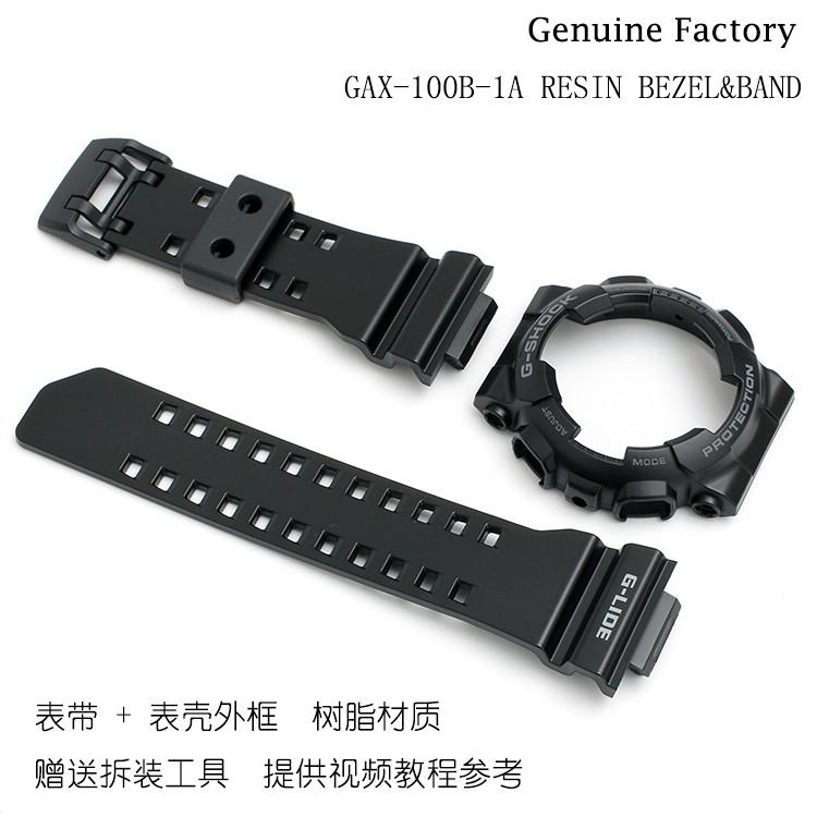(原裝配件)卡西歐G-SHOCK手表配件GAX-100B-1A中光黑色樹脂表帶表殼外框