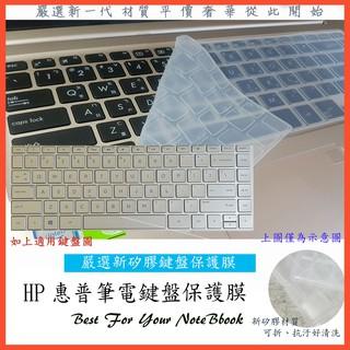 2入下殺 HP Pavilion 14s-cf1006TX 14s-cf1007TX 14吋 鍵盤膜 鍵盤保護膜 苗栗縣