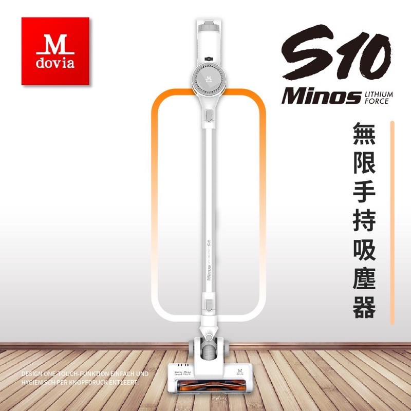強強滾w-Mdovia Minos S10 高效鋰電無線手持吸塵器