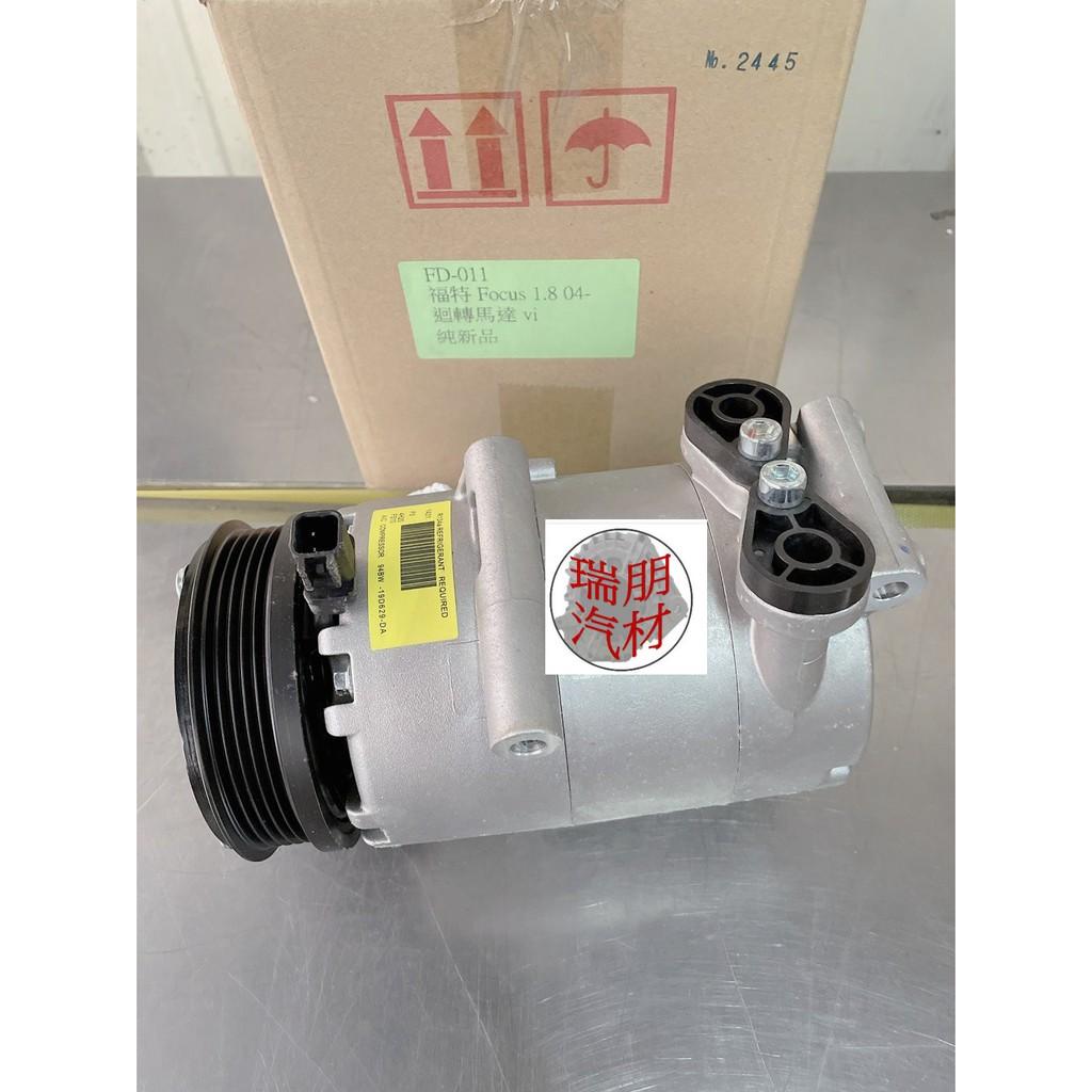 ※瑞朋汽材※福特FORD 佛卡斯FOCUS 1.8/2.0(汽油) MK2/MK 2.5 冷氣壓縮機 車廠OE件 全新