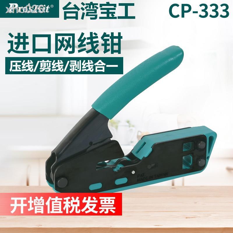 diy 工具□▽﹍進口寶工CAT7水晶頭電話線8P網線鉗網絡壓線鉗網絡鉗子CP-333/335