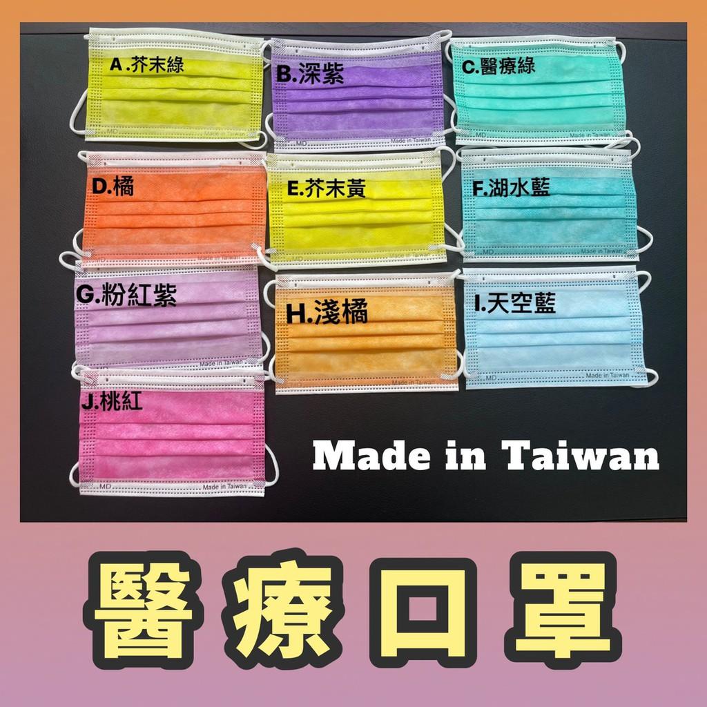 醫療口罩  防疫  台灣製造 令和 仕妮雅 黑色口罩
