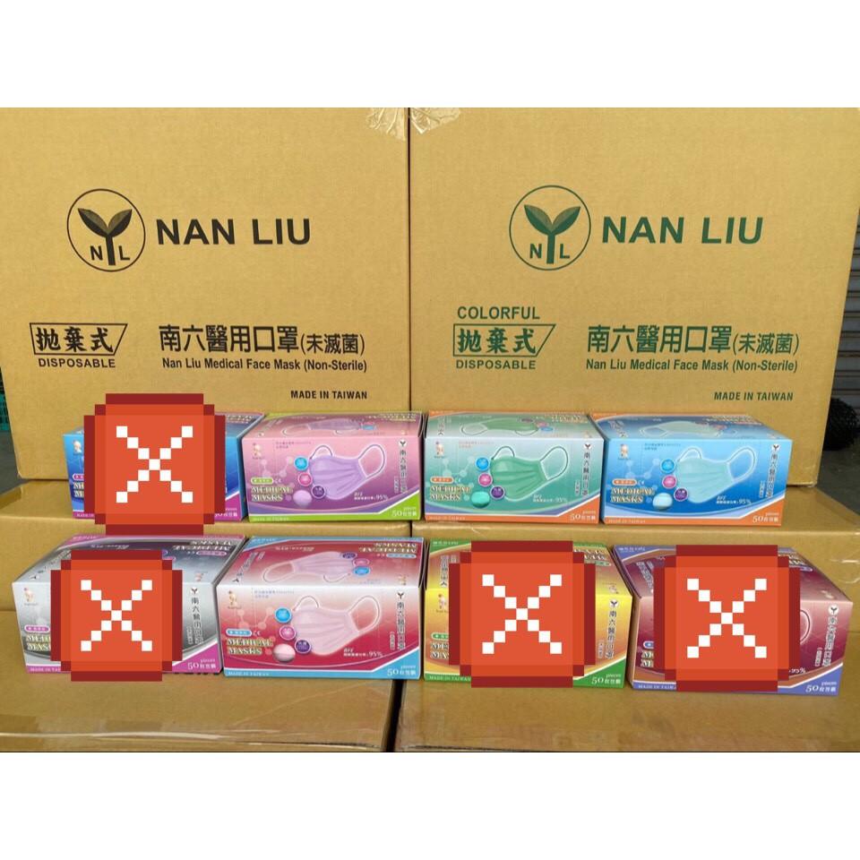 醫用口罩 南六口罩 台灣口罩 平面口罩 防疫口罩 50入/盒  醫療級 抗肺炎價(有鋼印)