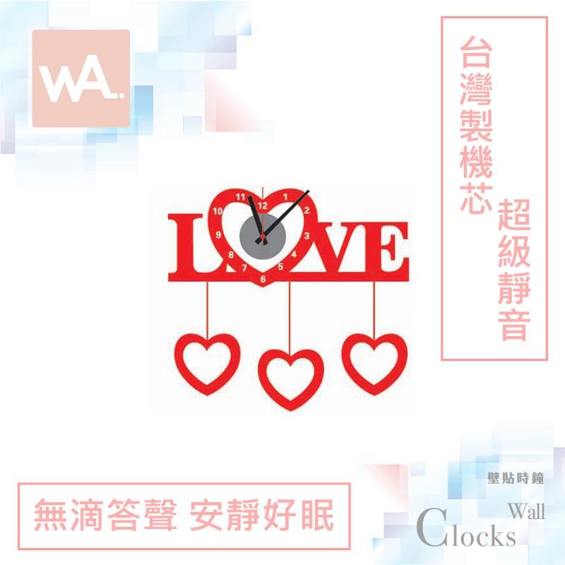 Wall Art 現貨 超靜音設計壁貼時鐘 LOVE 台灣製造高品質機芯 無痕不傷牆面壁鐘 掛鐘 創意布置 DIY牆貼
