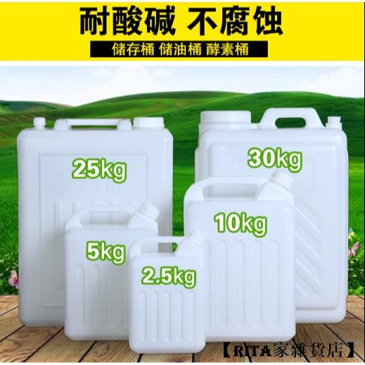 儲水桶 塑膠桶 水桶 食品級扁方儲水桶塑膠桶10L升水桶5斤酒壺食用油桶帶蓋塑膠桶
