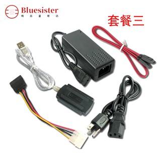 USB轉IDE2.5/ 3.5/ SATA 三用轉接線 易驅線 USB / IDE+SATA USB2.0轉IDE易驅線