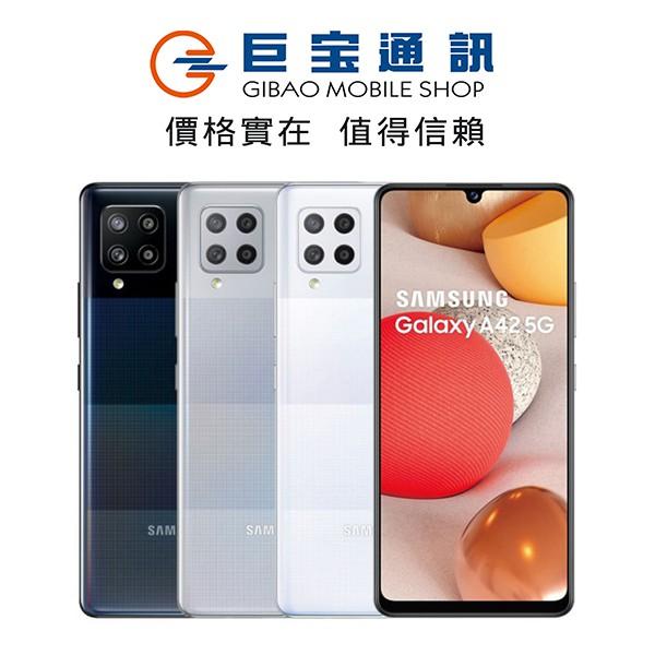 三星 SAMSUNG Galaxy A42 5G 巨寶通訊 (6G/128G) 6.6吋 三星 手機 空機 單機