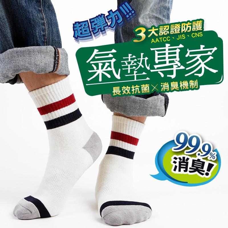 瑪榭 氣墊專家避震毛巾底1/2襪 LG01條紋 - 顏色隨機 (25-27cm) MS-21853