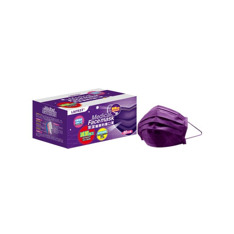 萊潔 醫療防護成人口罩-夜霓紫(50入/盒裝)