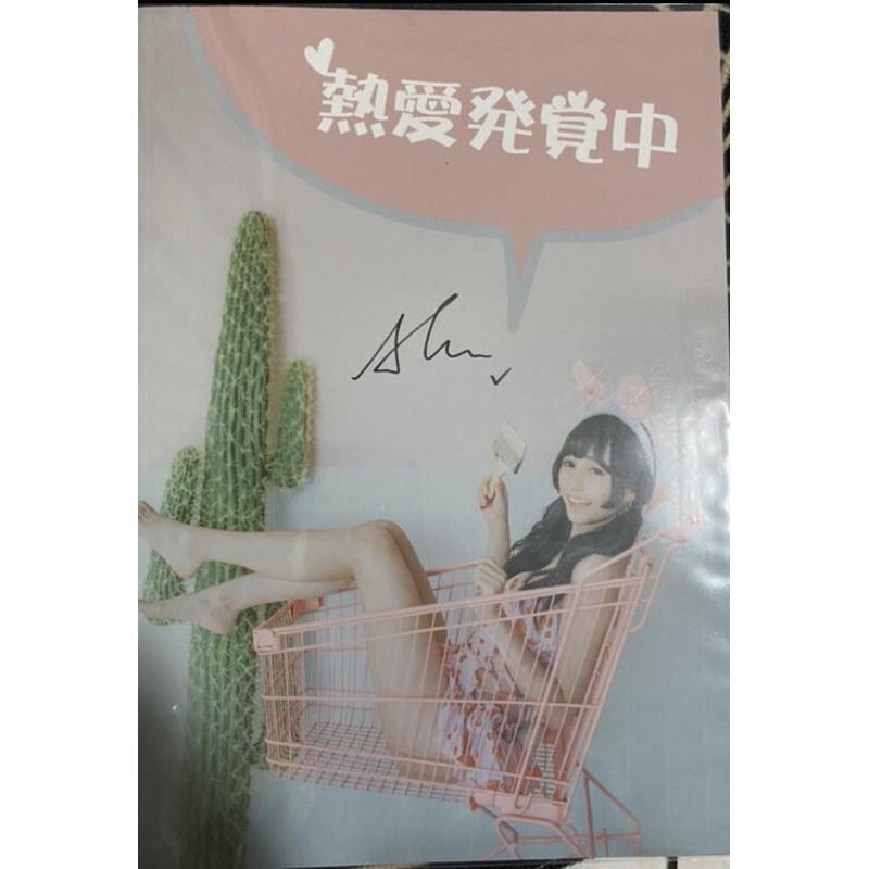 本本 江佑真 第二本 寫真 熱愛發覚中 親筆簽名 唇印版 絕版
