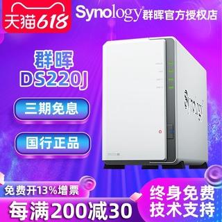 Synology群暉nas存儲DS220j家用企業辦公網路存儲個人雲存儲兩盤比特群輝DS218J陞級免運代購 臺中市
