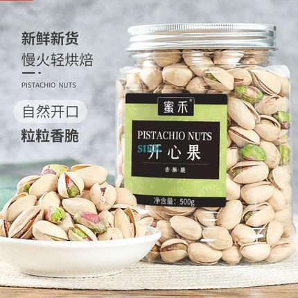 台灣出貨 原色開心果大顆粒散裝500g包郵堅果桶裝罐裝幹果零食5斤無漂白