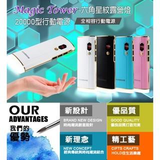 【東京數位】全新行動電源 多孔 Magic Tower 六角星紋露營燈 20000型 行動電源3USB輸出 新北市