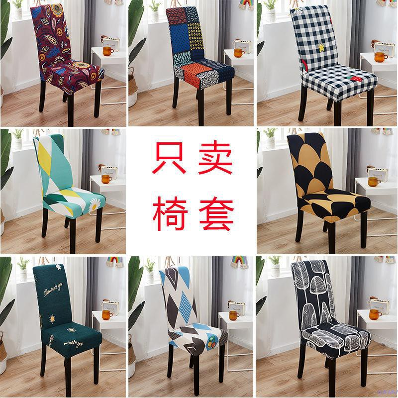 家用连体椅垫套装弹力通用餐椅套万能座椅套餐桌椅子套罩凳子套罩【many joyful】