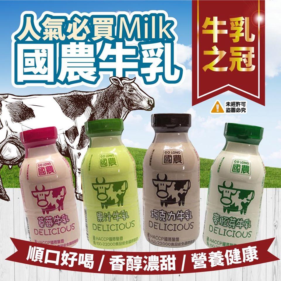 國農牛奶pp瓶裝 草莓/巧克力/麥胚芽/果汁 (215mlX6瓶/組) 《喬大海鮮屋》