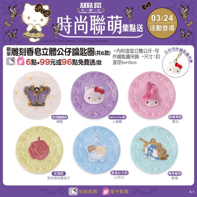7-11集點 時尚聯萌 hello kitty & ANNA SUI 雕刻香皂立體公仔鑰匙圈美樂蒂雙子星款