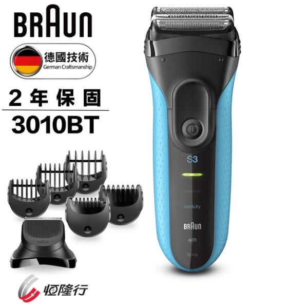 德國百靈BRAUN-新三鋒系列造型組電鬍刀3010BT [近全新展示品出清‧數量有限]